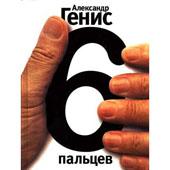 6 пальцев