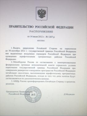 Распоряжение Медведева