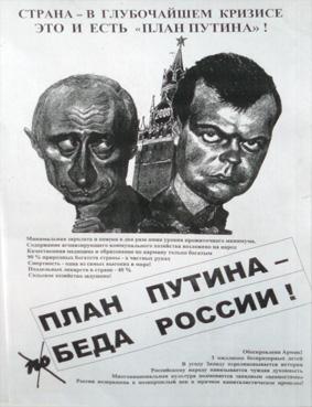 Путин-Медведев