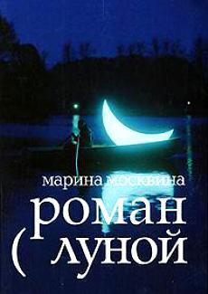 Роман с Луной