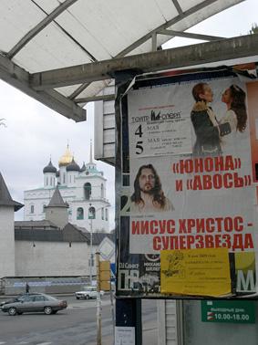 http://www.pskovcenter.ru/media/7/rok.jpg